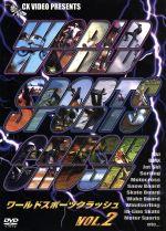 WORLD SPORTS CRUSH Vol.2(通常)(DVD)