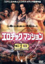 エロチックマンション(通常)(DVD)