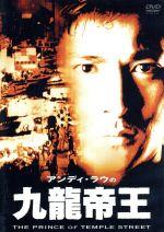 九龍帝王(通常)(DVD)