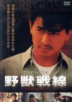 野獣戦線(通常)(DVD)