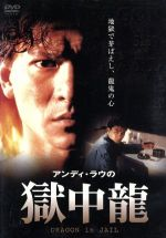 獄中龍(通常)(DVD)
