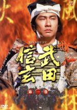 NHK大河ドラマ 武田信玄 完全版 第一巻(通常)(DVD)