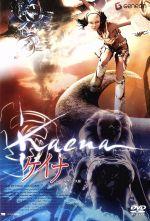 ケイナ デラックス版(通常)(DVD)