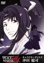 PEACE MAKER 鐵 キャラクターディスク-沖田総司-(通常)(DVD)