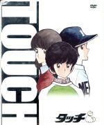タッチ TVシリーズ DVD-BOX(【18DVD+1CD】収納BOX、オールカラー解説書、フォトスタンド付)(通常)(DVD)