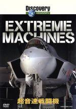 Extreme Machines 超音速戦闘機(通常)(DVD)