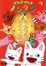 げんきげんきノンタン うたおう!クリスマス(通常)(DVD)