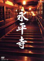 永平寺(通常)(DVD)
