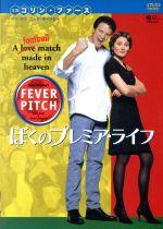 ぼくのプレミア・ライフ-フィーバー・ピッチ(通常)(DVD)