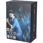 霊感バスガイド事件簿 DVD-BOX(通常)(DVD)