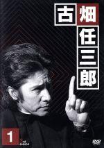 古畑任三郎 3rd season 1(通常)(DVD)