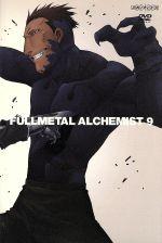 鋼の錬金術師 vol.9(通常)(DVD)