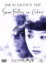 ヒマラヤ杉に降る雪(通常)(DVD)