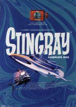海底大戦争 スティングレイ コンプリートボックス(通常)(DVD)