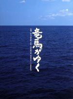 竜馬がゆく DVD-BOX(通常)(DVD)
