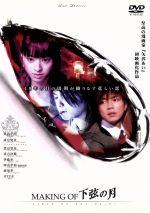 MAKING OF 下弦の月(通常)(DVD)