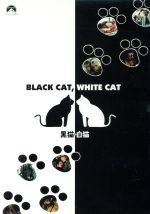 黒猫・白猫(通常)(DVD)