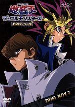 遊☆戯☆王デュエルモンスターズ DVDシリーズ DUEL BOX3(ブックレット、ポストカード7枚、BOX付)(通常)(DVD)