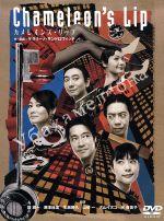 カメレオンズ・リップ(通常)(DVD)