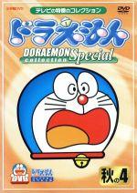 ドラえもんコレクションスペシャル 秋の4(通常)(DVD)