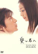 愛し君へ ディレクターズカット DVD-BOX(通常)(DVD)