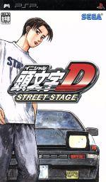 頭文字D STREET STAGE(ゲーム)