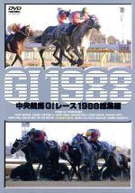 中央競馬GⅠレース 1988総集編(通常)(DVD)