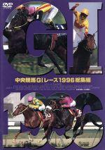 中央競馬GⅠレース 1996総集編(通常)(DVD)