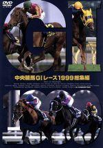中央競馬GⅠレース 1999総集編(通常)(DVD)
