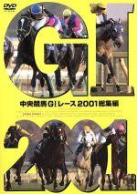 中央競馬GⅠレース 2001総集編(通常)(DVD)