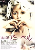 愛の妖精 アニー・ベル(通常)(DVD)