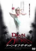 ドーン・オブ・ザ・デッド ディレクターズ・カット プレミアム・エディション[2枚組](通常)(DVD)