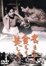 名もなく貧しく美しく(通常)(DVD)
