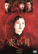 赤い月(通常)(DVD)