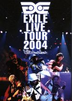 EXILE LIVE TOUR 2004(通常)(DVD)
