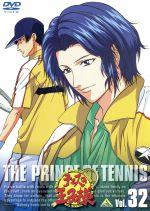 テニスの王子様 Vol.32(通常)(DVD)