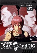 攻殻機動隊 S.A.C. 2nd GIG 07(通常)(DVD)