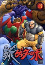 新ゲッターロボ 3(通常)(DVD)