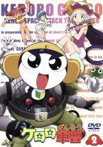 ケロロ軍曹 2(通常)(DVD)