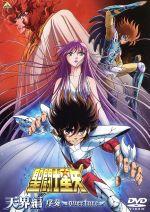 聖闘士星矢 天界編 序奏~overture~(通常)(DVD)
