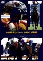 中央競馬GⅠレース 1997総集編(通常)(DVD)