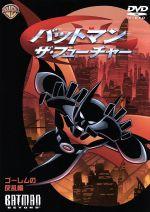 バットマン ザ・フューチャー ゴーレムの反乱編(通常)(DVD)