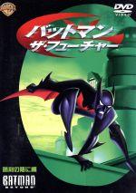 バットマン ザ・フューチャー 勝利の陰に編(通常)(DVD)