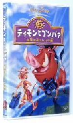 ティモンとプンバァ/地球まるかじりの旅(通常)(DVD)
