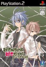 好きなものは好きだからしょうがない! RAIN Sukisyo!Episode #03(ゲーム)