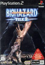 バイオハザード アウトブレイク ファイル 2(ゲーム)