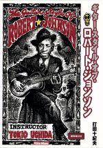 ギター・スタイル・オブロバート・ジョンソン(通常)(DVD)