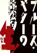ブルース・ギターの常套句 生!(ブックレット(楽譜)付)(通常)(DVD)