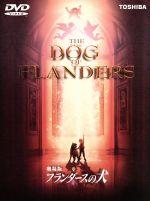 フランダースの犬(通常)(DVD)