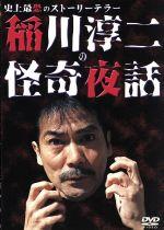稲川淳二の怪奇夜話(DVD)